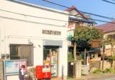 狛江西野川郵便局