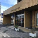水戸信用金庫東海支店