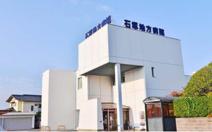 石塚地方病院