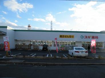 スギ薬局西立花町3の画像1