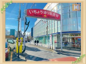 いちょう通商店会の画像1