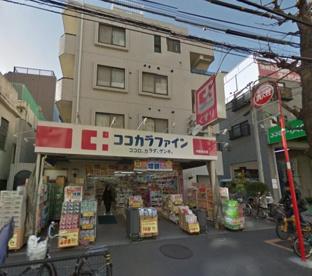 ココカラファイン 中野南台店の画像1