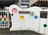 茨木市立玉島幼稚園