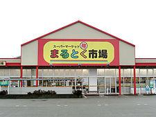 イズミヤ まるとく市場平田店の画像1