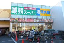 業務スーパー さいたま三橋店