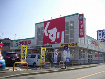 スギ薬局 堺福田店の画像1