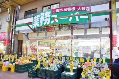 業務スーパー 三ノ輪店の画像1