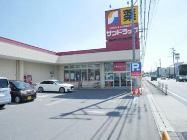 サンドラッグ 富木島店の画像1