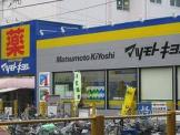 マツモトキヨシ 初芝店