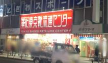 東京靴流通センター 調布駅南口店