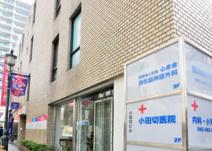 小田切医院