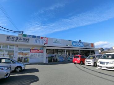 ウエルシア石和店の画像1