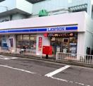 ローソン 横浜霞ヶ丘店