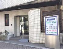 春田内科医院