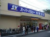 SuperValue(スーパーバリュー) 荒川一丁目店
