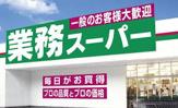 業務用食品スーパー 生野巽店
