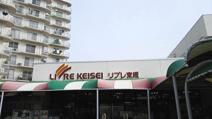 リブレ京成 高根グリーンハイツ店