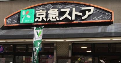 京急ストア 屏風浦店の画像1
