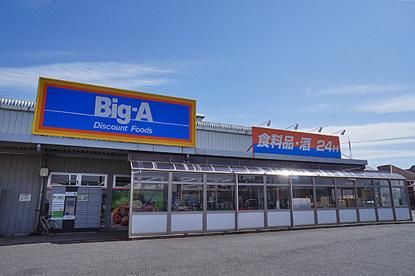 ビッグ・エー 船橋田喜野井店の画像1