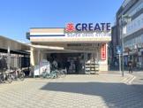 クリエイトSD(エス・ディー) 瀬谷駅南口店