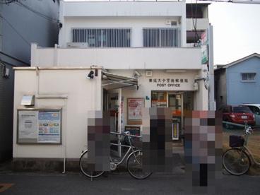 東成大今里南郵便局の画像1