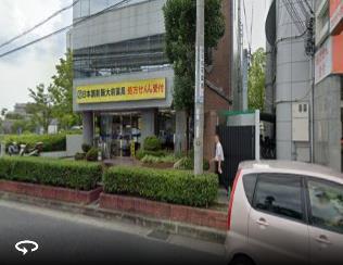 日本調剤阪大前薬局の画像1