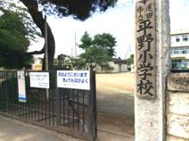 蓮田市立平野小校