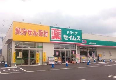 ドラッグセイムス太田西本町店の画像1