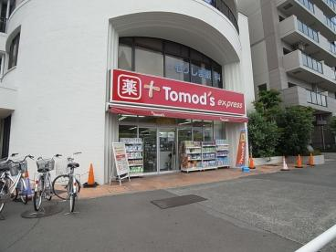 トモズ 鶴川店の画像1