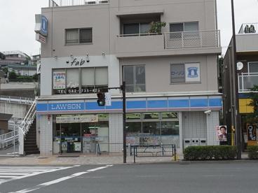 ローソン 鶴川北口店の画像1