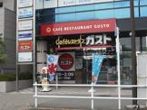 ガスト 鶴川駅前店