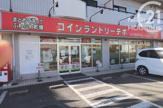 コインランドリーデポ立川西砂町店