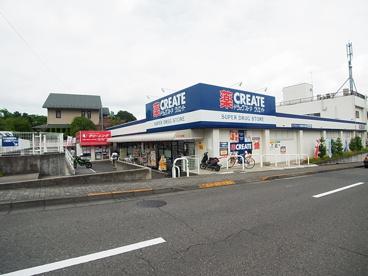 クリエイトS・D 町田金井木倉店の画像1