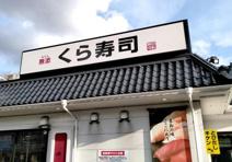 無添 くら寿司 王寺店