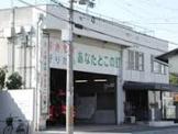 堺市東消防署登美丘出張所