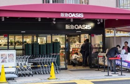 阪急OASIS(阪急オアシス) 茨木東奈良店の画像1