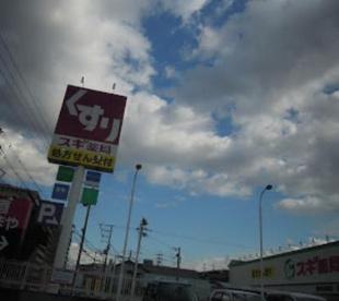 スギドラッグ 茨木水尾店の画像1