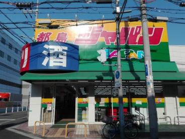 スギ薬局グループ ジャパン 都島店の画像1