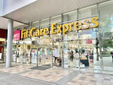 Fit Care Express(フィットケアエクスプレス) 駅ビル店の画像1
