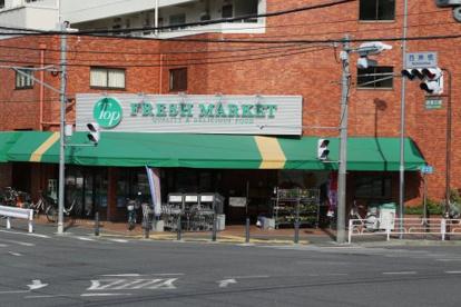 トップフレッシュマーケット 岸根店の画像1