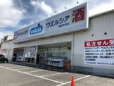 ウエルシア 堺深井東店