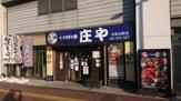庄や JR高知駅店