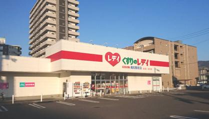 くすりのレデイ 高知駅前店の画像1
