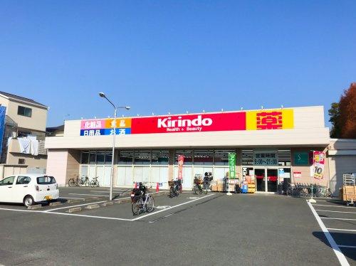 キリン堂 茨木中穂積店の画像
