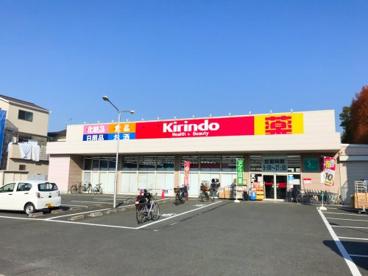キリン堂 茨木中穂積店の画像1