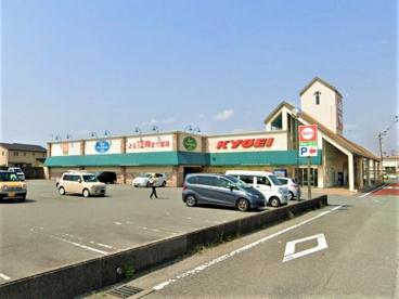 キョーエイ 川内店の画像1