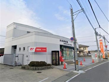 川内郵便局の画像1