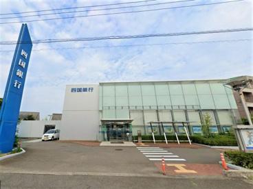 四国銀行 川内支店の画像1