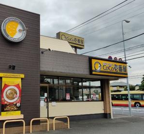カレーハウスCoCo壱番屋 戸塚区東俣野店 の画像1