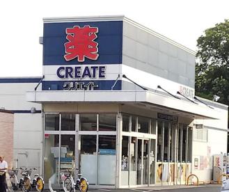 クリエイトS・D 旭左近山店の画像1